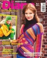 Журнал Маленькая Diana №2 2014