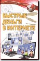 Книга Быстрые деньги в Интернете pdf 30,8Мб
