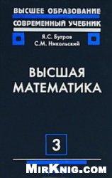 Книга Высшая математика (в 3-х томах)