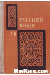 Книга Русский язык. Учебное пособие для 7-8 классов
