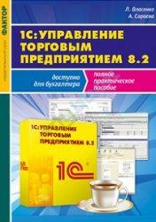 Книга 1С: Управление торговым предприятием 8.2
