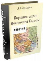Книга Кортики стран Восточной Европы