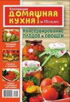 Журнал Коллекция Домашняя кухня №15 2011 pdf 12,19Мб