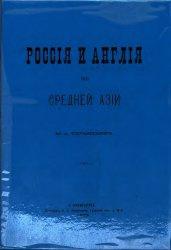 Книга Россия и Англия в Средней Азии