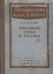Михаил Лермонтов - Избранные стихотворения и поэмы