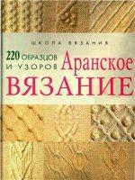 Книга Аранское вязание - 220 образцов и узоров