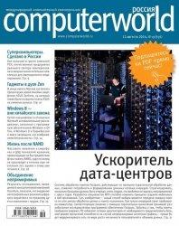 Журнал Computerworld №19 2014 Россия