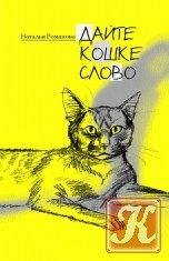 Аудиокнига Книга Дайте Кошке слово - Аудио