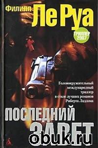 Книга Филипп Ле Руа - Последний Завет