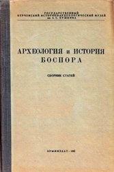 Книга Археология и история Боспора. Вып. I