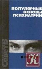 Книга Популярные основы психиатрии