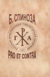 Книга Бенедикт Спиноза. Pro Et Contra