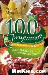 Книга 100 рецептов для разных знаков зодиака. Вкусно, полезно, душевно, целебно