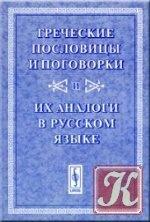 Книга Книга Греческие пословицы и поговорки. Их аналоги в русском языке.