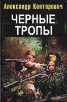 Книга Александр Конторович - Черные тропы rtf, fb2 / rar 10,9Мб