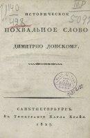 Книга Историческое похвальное слово Димитрию Донскому pdf 46,9Мб