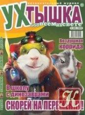 Журнал Книга Ухтышка №9 сентябрь 2009