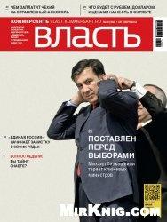 Журнал Власть №39 2012