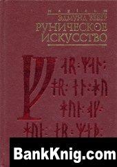 Книга Руническое искусство doc