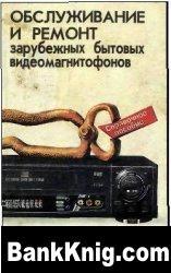 Книга Обслуживание и ремонт зарубежных бытовых видеомагнитофонов: Справочное пособие djvu    8Мб