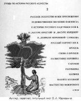 Алпатов М.В. Этюды по истории русского искусства. Том 2 pdf 28,5Мб