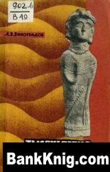 Книга Тысячелетия, погребенные пустыней doc 4,76Мб