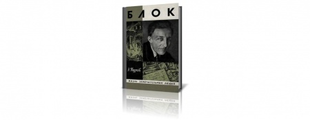 Книга Александр Александрович #Блок (1880-1921) — русский поэт, классик русской литературы XX столетия, один из величайших поэтов Рос