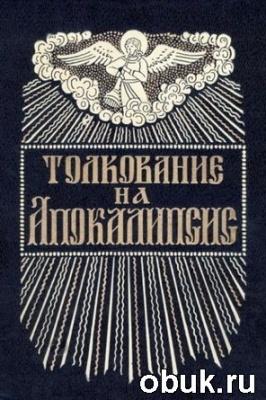 Толкование на Апокалипсис святого евангелиста Иоанна Богослова