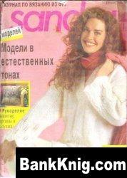 Журнал Sandra №2 1993 pdf