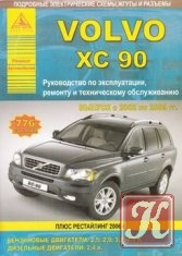 Книга Автомобиль Volvo XC90. Руководство по эксплуатации, ремонту и техническому обсуживанию.