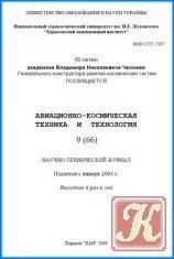 Журнал Авиационно-космическая техника и технология №9 2009