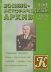 Журнал Военно-исторический архив №11 2008 (107)