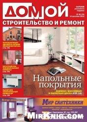 Журнал Домой. Строительство и ремонт. Саратов  №49 2012