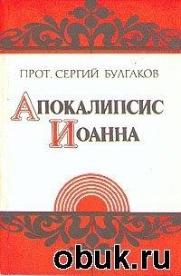Прот. Сергий Булгаков. Апокалипсис Иоанна
