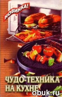 Книга Чудо-техника на кухне