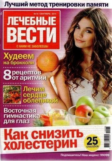 Книга Журнал: Лечебные вести №19 (сентябрь 2014)