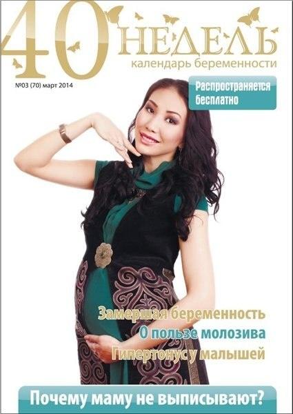 Книга Журнал: 40 недель. Календарь беременности №3 (март 2014)