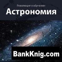 Книга Революция в обучении - Астрономия