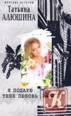 Книга Я подарю тебе любовь