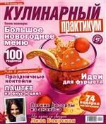 Журнал Кулинарный практикум № 12 2010