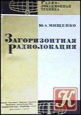 Книга Загоризонтная радиолокация