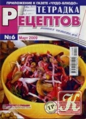 Журнал Тетрадка рецептов №6 2009