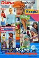 Книга Подборка спец. выпусков  а «Маленькая Diana» за 2008г.