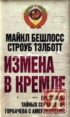 Книга Измена в Кремле: Протоколы тайных соглашений Горбачева с американцами