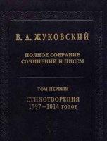 Книга В.А.Жуковский. Полное собрание сочинений и писем. Том 1. Стихотворения 1797-1814 годов