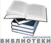 Книга Библиотека фантастики и фэнтези (2400 книг)