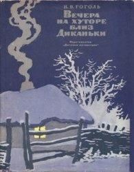Книга Вечера на хуторе близ Диканьки