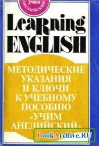 Книга Методические указания и ключи к учебному пособию Английский для детей. English for Little Ones.