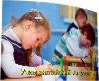 Книга Учим английский. Алфавит (2011) DVDRip.