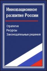 Книга Инновационное развитие России: стратегия, ресурсы, законодательные решения